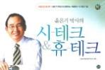 윤은기 박사의 시 - 테크 & 휴-테크 (경영/상품설명참조/2)