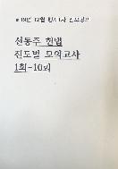 19년 12월 행시1차 진모강의 선동주 헌법 진도별 모의고사 1회-10회