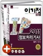 2011 이기적in 정보처리기사 필기 기본서