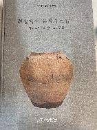 한성백제 유물자료집 1 (서울 백제유적 출토 외래유물)