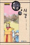 서경 (야심만만 중국고전+한자, 12)   (ISBN : 9788991509771)