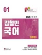 2020 7.8.9급 공무원 김철민 국어 - 전3권