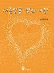 서른일곱 명의 애인 - 김은형 선생의 교사 일기~ 초판발행