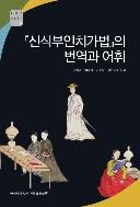 신식부인치가법의 번역과 어휘 (AKS 인문총서 28)