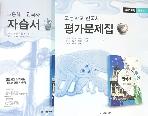 금성 고등학교 한국사 자습서+평가문제집 최준채 15개정
