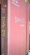 50 위대한소명 (희망목회50년1958 -2008) - 여의도순복음교회/ 양장케이스