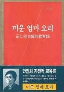 미운 엄마 오리(안인희 자전적교육론) 초판(1982년)