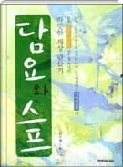 담요와 스프 - 하나님의 말씀으로 노숙자들의 삶을 변화시키는 김수철 목사의 이야기 초판2쇄