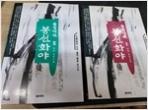 울밑에선 봉선화야 1-2// 허윤장편소설