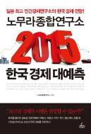 노무라종합연구소 2015 한국 경제 대예측 - 일본 최고 민간경제연구소의 한국 경제 전망 (경제/2)