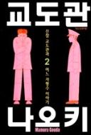 주69 교도관 나오키 2 ^^코믹갤러리