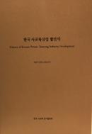 한국 사교육산업 발전사