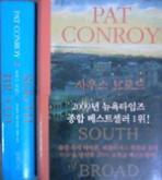 SOUTH of BROAD 사우스 브로드 1,2 (전2권/양장) 세트 - PAT CONROY