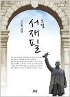 소설 서재필 - 고승철 장편소설