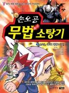 손오공 무법 소탕기 3 - 손오공, 사이버 세계로 가다! (아동/만화/큰책/2)