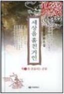 세상을 훔친 거인 1 - 오함 장편대하소설 1판1쇄발행