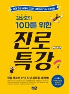 김상호의 10대를 위한 진로 특강 - 꿈과 현실 속에서 진정한 나를 찾아가는 프로젝트 (자기계발/상품설명참조/2)