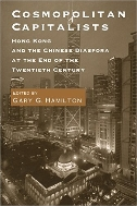 Cosmopolitan Capitalists : Hong Kong and the Chinese Diaspora at the End of the Twentieth Century  (ISBN : 9780295978031)