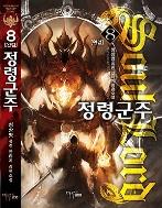 정령군주 1-8 (완결) 성상영 퓨전 판타지
