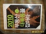 한스미디어 / 2010 부동산 대폭등을 잡아라 + CD1장 / 김경우 지음 -09년.초판