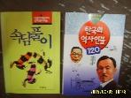 은광사. 예림당 -2권/ 속담풀이 / 교과서에 나오는 한국의 역사 인물 120 / 문순열 글 외-아래참조