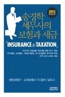 2013 송경학 세무사의 보험과 세금 (경제/2)