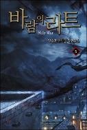 바람의 라트  1-5완결 (양승훈 판타지 장편소설, 가슈인의 책략)