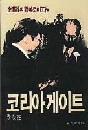 코리아게이트(김한조의 대비로비공작)