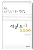 세상보기 2000 - 김성호 풍자 칼럼집 초판
