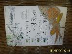 청담문학사 / 세상에서 가장 궁금한 324가지 질문 / 아키라 야마자키. 이강굉 옮김 -97년.초판