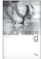 경세제민의 길 - 경제이론을 연구하며 가르치고 때로는 바람직한 경제정책과 사회정책들을 제안한 책 초판1쇄