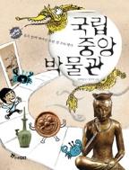 국립중앙박물관 - 용과 함께 깨어난 오천 년 우리 역사 (아동/2)