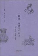 明史食貨志校注 (중문판, 2014 초판) 명사식화지교주