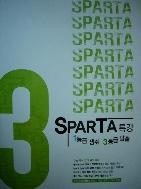 문명의 SPARTA 특강 - 1등급 쟁취/3등급 탈출
