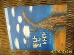 청개구리 / 뿔난 바다 / 박예분 지음. 정하영 그림 -08년.초판..설명란참조
