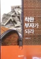 착한 부자가 되라 / 김기원 / 2013.07