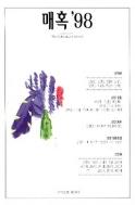 매혹 98 : 해난터 (무크지) - 상급
