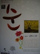 매일성경 순 2010년 9~10월호