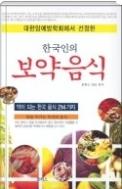 한국인의 보약음식 - 대한암예방학회에서 선정한, 약이 되는 한국 음식 214가지 초판 2쇄
