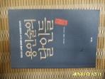 달과소 / 용인술의 달인들 / 한성 지음. 이용운. 고아라 옮김 -07년.초판