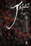 자베스 1-6 완결 ☆북앤스토리☆