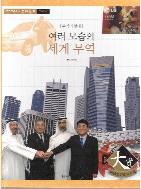 여러 모습의 세계 무역 - 무역의 형태 (백만장자가 되는 경제동화, 31 : 국제경제)   (ISBN : 9788954802017)