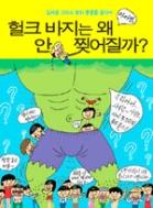 헐크바지는 왜 안 찢어질까? - 김세윤 기자의 영화 궁금증 클리닉 (예술/2)