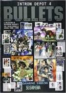 イントロンデポ (4) BULLETS (일문판, 2004 초판) INTRON DEPOT 4 BULLETS