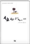 산사일기 - 자연의 소리와 삶의 지혜를 담은 성우 스님의 목소리(양장본) 초판1쇄