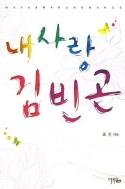 내사랑 김빈곤-효진-
