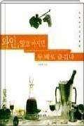 와인 알고 마시면 두 배로 즐겁다 - 와인 박사 김준철이 들려주는 와인의 모든 것 초판3쇄