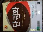 디딤돌 / 단권화 국어영역 국어 B형 개념단권화 / 강승원. 김두근 외 편저 -아래참조