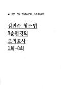 19년 7월 법무사2차 김민준 형소법 3순환강의 모의고사 1회~8회