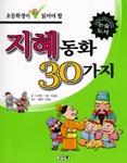 초등학생이 꼭 읽어야 할 지혜동화 30가지 (아동/상품설명참조/2)